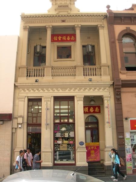 NUM PON SOON SOCIETY BUILDING SOHE 2008